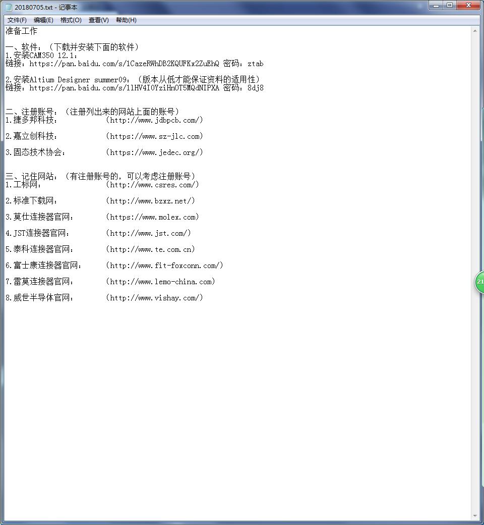 准备工作文本文件截图