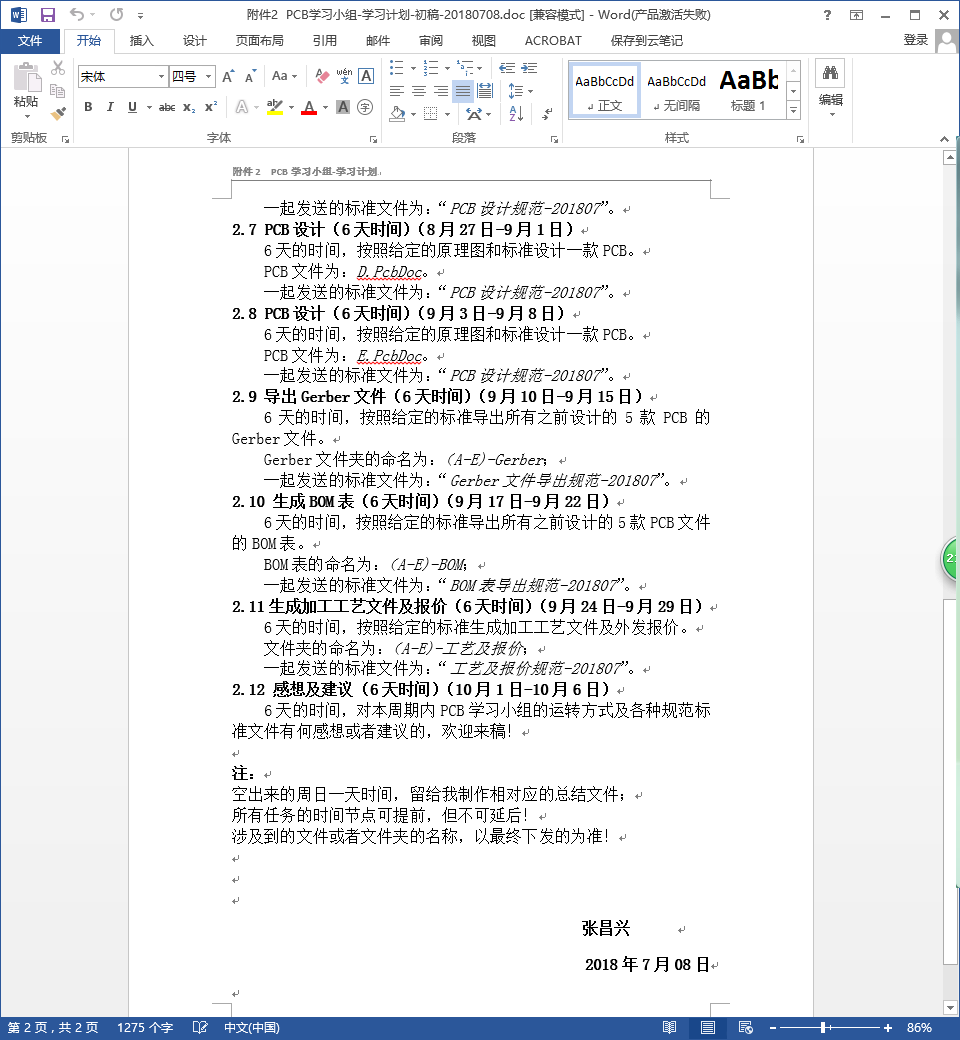 学习计划2.png