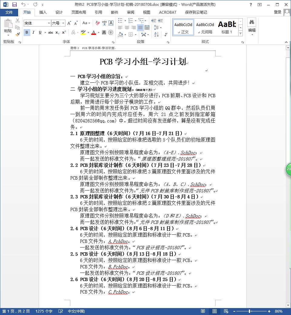 学习计划1.png